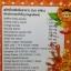 น้ำชง รสผลไม้ ส้มป่อย by สโนว์ 10 ซอง thumbnail 2