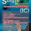 แนวข้อสอบ Single License (IC) หลักสูตรผู้แนะนำการลงทุนด้านกองทุน NEW thumbnail 1
