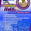 แนวข้อสอบพนักงานบัญชี การไฟฟ้าส่วนภูมิภาค (กฟภ) 2560