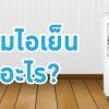พัดลมไอเย็นคืออะไร แตกต่างกับพัดลมไอน้ำอย่างไร?