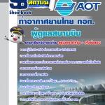 แนวข้อสอบผู้ดูแลสนามบิน บริษัทการท่าอากาศยานไทย ทอท AOT 2560