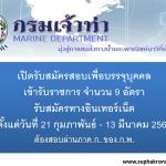 กรมเจ้าท่า เปิดรับสมัครสอบเพื่อบรรจุบุคคลเข้ารับราชการ จำนวน 9 อัตรา รับสมัครทางอินเทอร์เน็ต ตั้งแต่วันที่ 21 กุมภาพันธ์ - 13 มีนาคม 2560