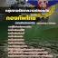 แนวข้อสอบ ตำแหน่งกลุ่มงานรักษาความปลอดภัย กองบัญชาการกองทัพไทย 2560 thumbnail 1