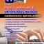 แนวข้อสอบนักวิชาการเงินและบัญชี มหาวิทยาลัยราชมงคล ใหม่!! thumbnail 1