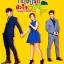 DVD ทฤษฏีรัก หัวใจว้าวุ่น (Murphy s Law of Love) 7 แผ่น พากย์ไทย thumbnail 1