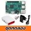 ชุด Set Raspberry Pi 3 Model B Starter Kit (board+case+adapter+micro sd card) thumbnail 1