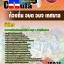 แนวข้อสอบข้าราชการไทย ข้อสอบข้าราชการ หนังสือสอบข้าราชการนิติกร ท้องถิ่น อบต อบจ เทศบาล อปท