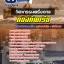 แนวข้อสอบวิศวกรรมเครื่องกล กองทัพเรือ new 2560 thumbnail 1