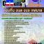 แนวข้อสอบข้าราชการ ข้อสอบข้าราชการ หนังสือสอบข้าราชการนักวิชาการคอมพิวเตอร์ปฏิบัติการ ท้องถิ่น อบต อบจ เทศบาล กรมส่งเสริมการปกครอง
