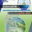 แนวข้อสอบ นักจัดการทั่วไป กรมทรัพยากรทางทะเลและชายฝั่ง 2560 thumbnail 1