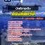 แนวข้อสอบบัญชีการเงิน กองทัพเรือ new 2560 thumbnail 1
