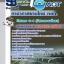 แนวข้อสอบ วิศวกร 3-4 (วิศวกรรมโยธา) ท่าอากาศยานไทย ทอท AOT 2560 thumbnail 1