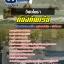 แนวข้อสอบวิศวโยธา กองทัพเรือ new 2560 thumbnail 1