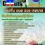 แนวข้อสอบข้าราชการ ข้อสอบข้าราชการ หนังสือสอบข้าราชการนักทรัพยากรบุคคลปฏิบัติการ ท้องถิ่น อบต อบจ เทศบาล กรมส่งเสริมการปกครอง