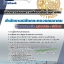 แนวข้อสอบนักตรวจสอบความปลอดภัยด้านการบิน สำนักงานปลัดกระทรวงคมนาคม thumbnail 1